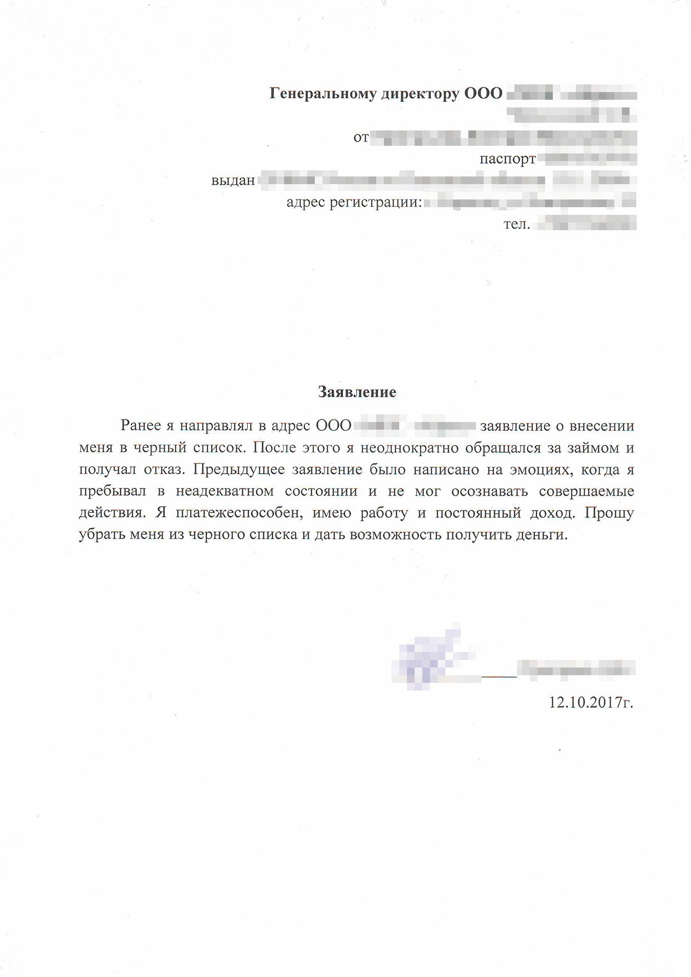 Заявление об отмене предыдущего заявления