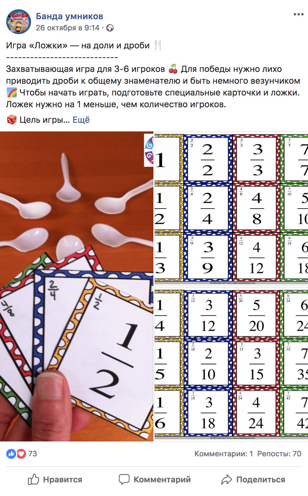 Игра «Ложки» помогает разобраться с дробями. Карточки для игры можно распечатать прямо из социальных сетей