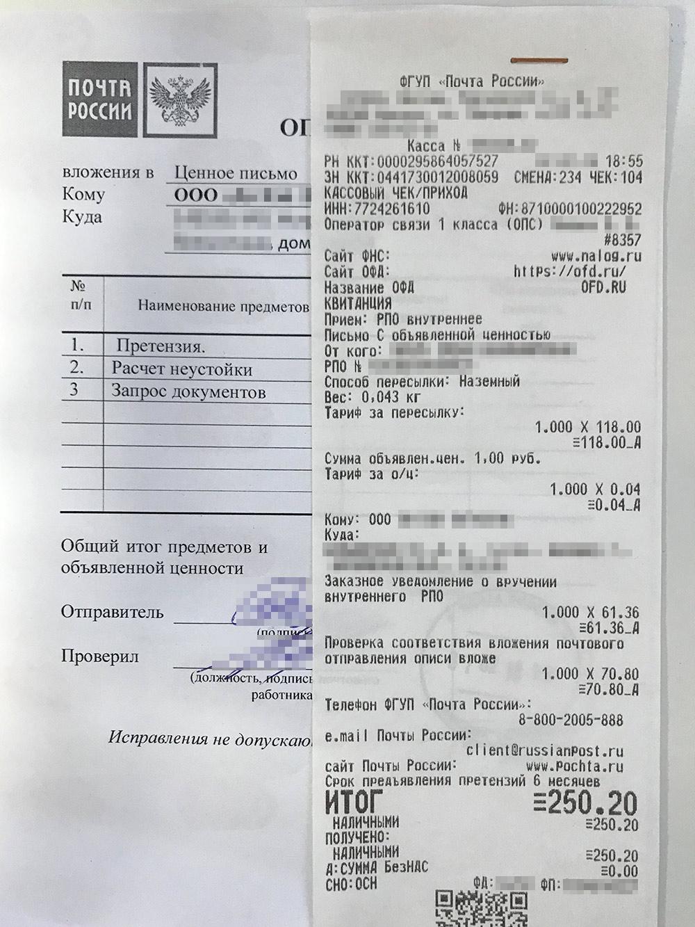 Опись и квитанция об отправке претензии. Их стоит хранить до последнего