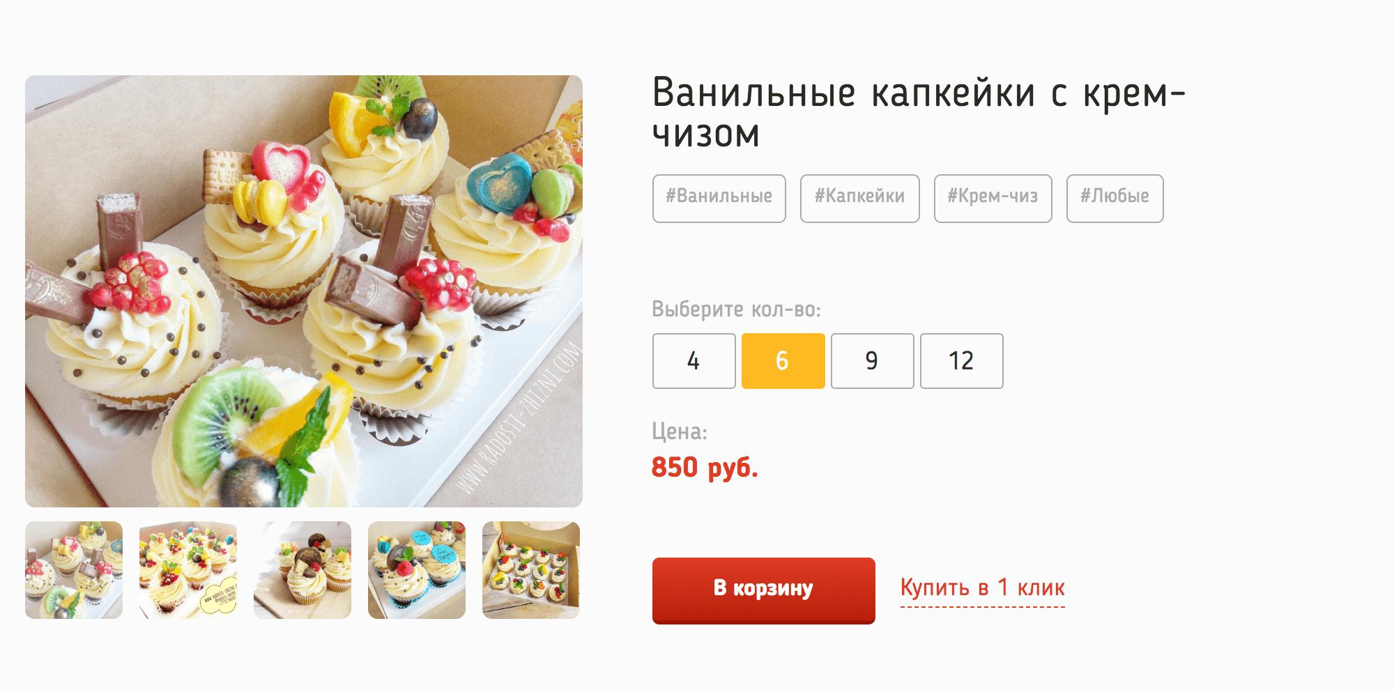 На день рождения учителя в этом году мы заказали пирожные и сделали на одном индивидуальную надпись. Фирму нашли через интернет, в магазине такое не продают