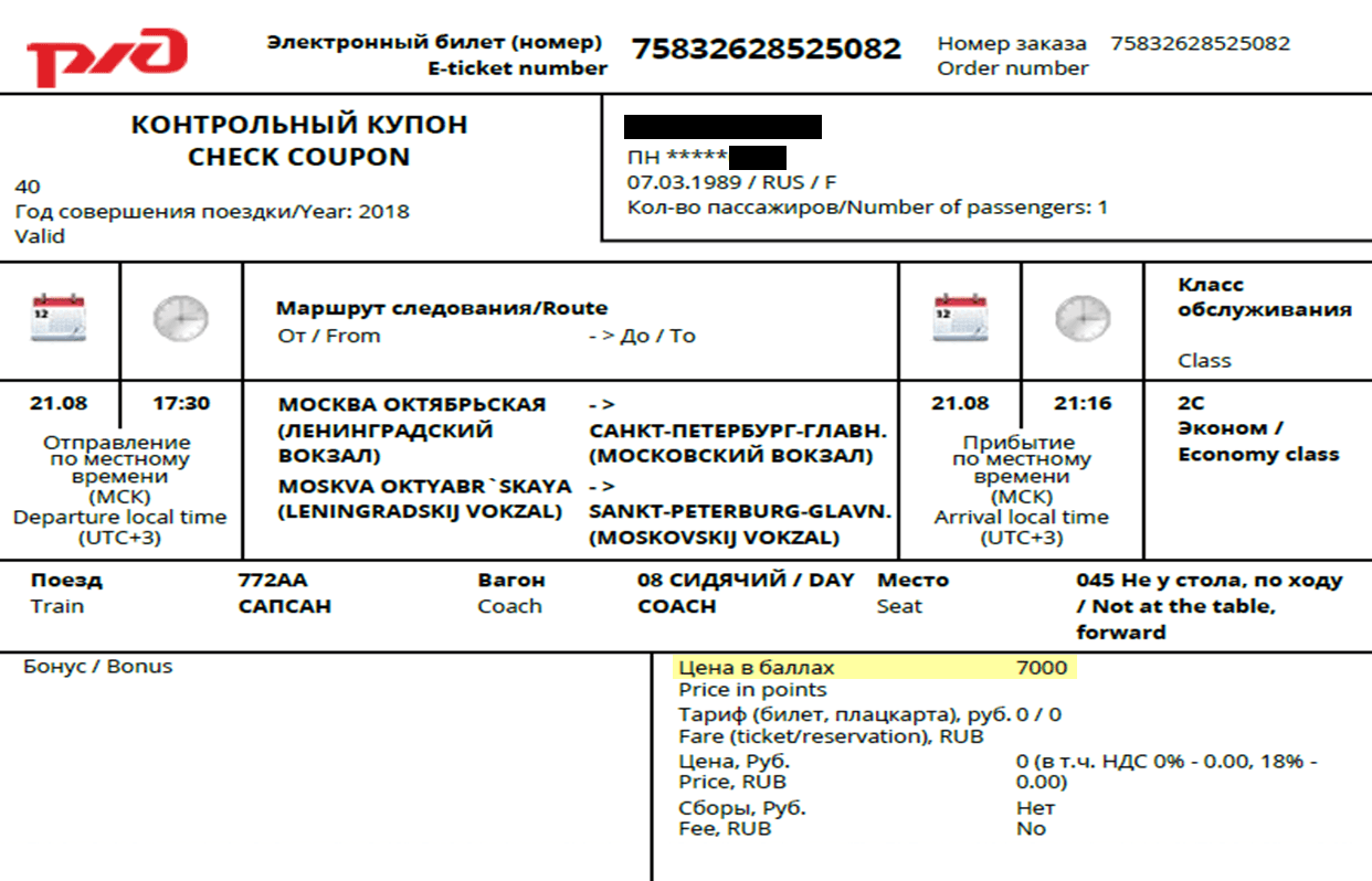 Купил супруге билет из Петербурга в Москву за баллы