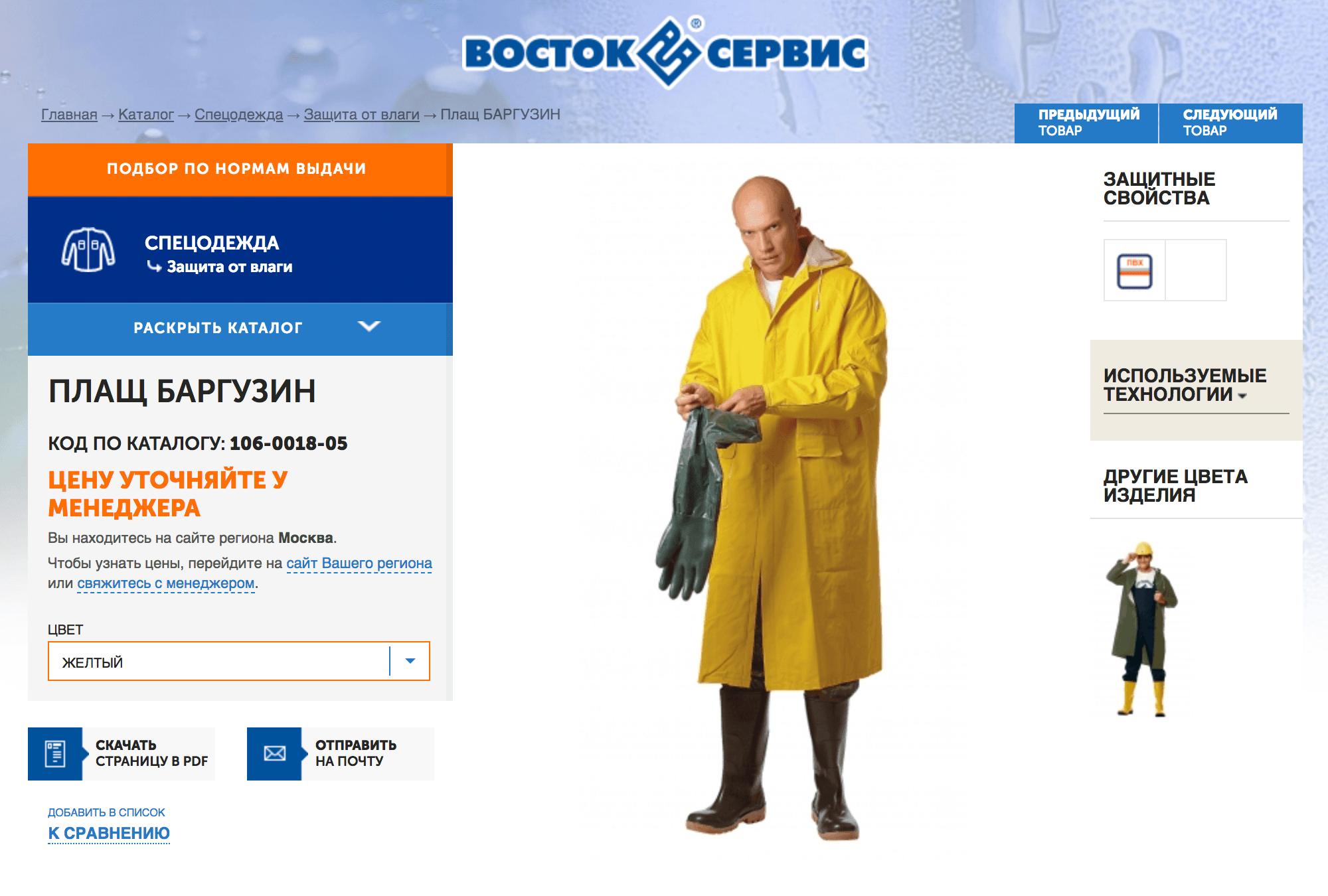 Такой плащ в магазинах «Восток сервис» стоит 700—800 р.