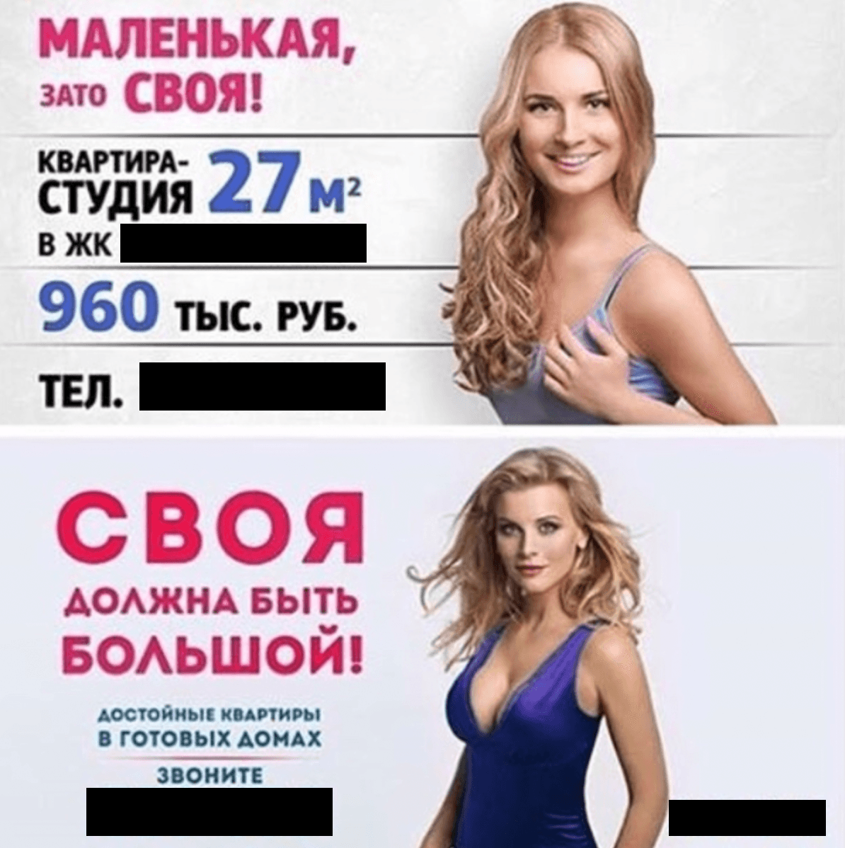 Одна девушка из рекламы как бы не стеснялась маленькой груди, а другая хвасталась большой. Фото: «Пикабу»