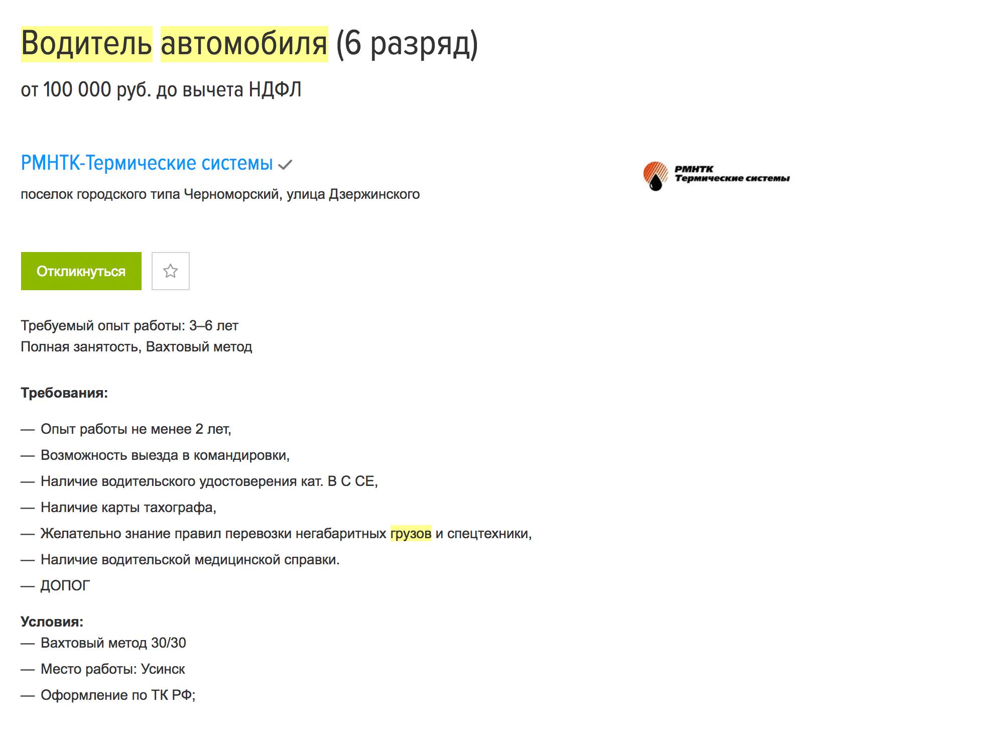 Водитель в Усинске получает 100 000 р.