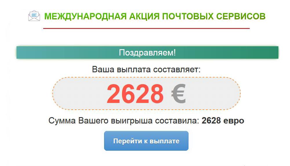 Мне сообщили, что я выиграл 2628€