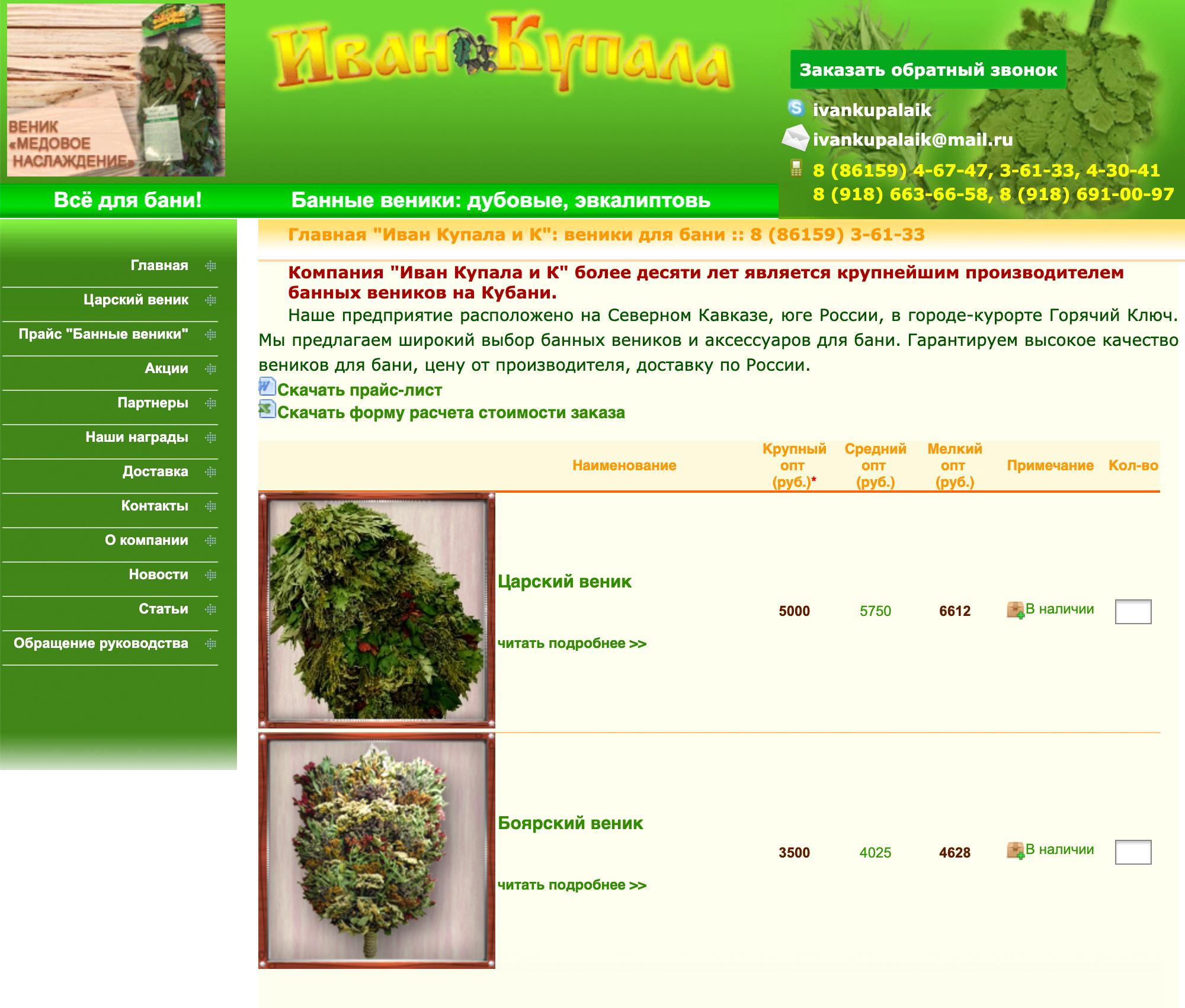 Сайт «Ивана Купалы» не менялся с 2006года. Он несет больше информационную задачу — рассказывать о товаре, а не продавать