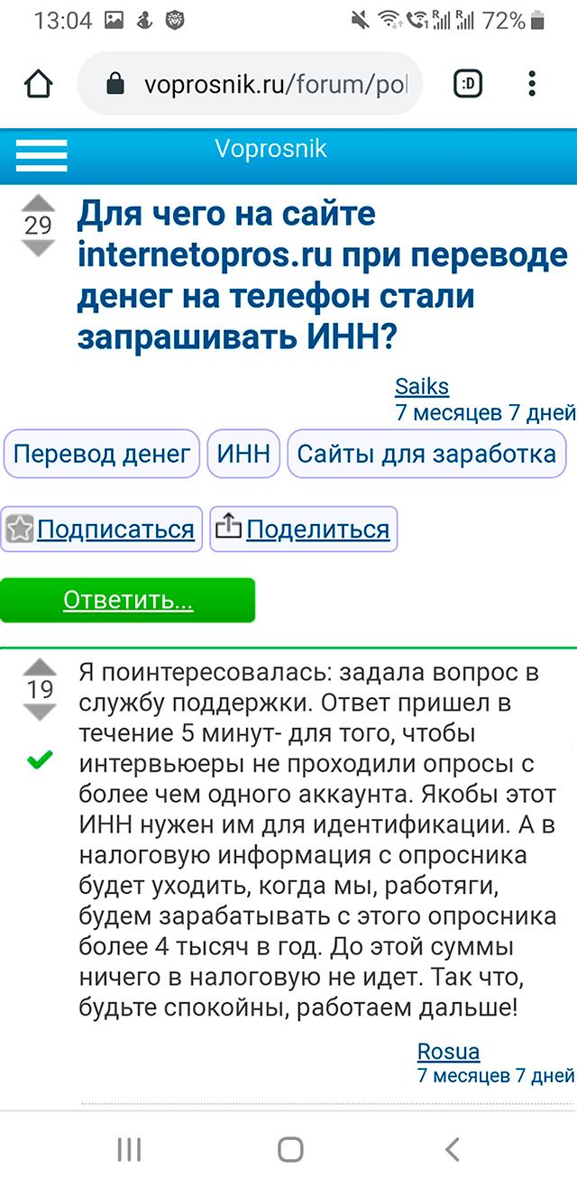 Администрация сайта Internetopros.ru проверяет ИНН, чтобы пользователи не заводили несколько аккаунтов для прохождения опросов