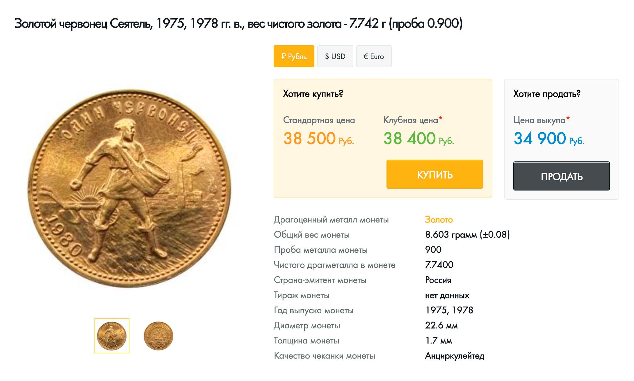 Сейчас «Сеятеля» можно купить в различных магазинах, стоит он 38—40 тысяч рублей