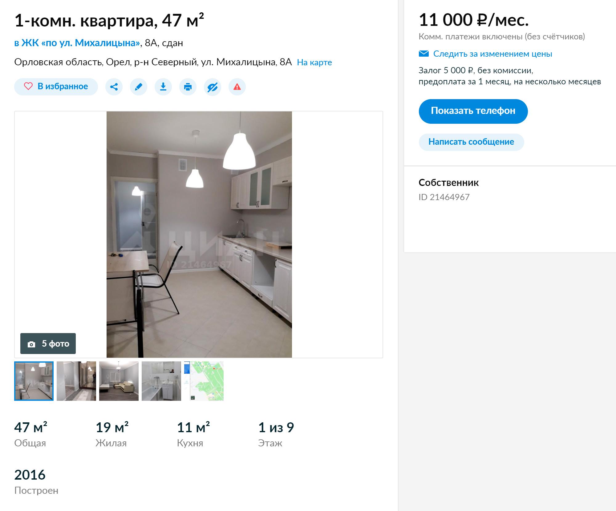 Однушка со свежим ремонтом в Северном районе за 11 000<span class=ruble>Р</span>. Коммунальные платежи включены в стоимость аренды