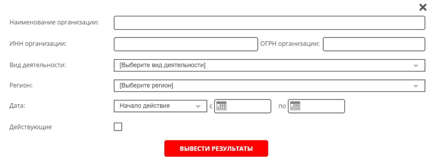 На сайте Росздравнадзора укажите в поиске название роддома и регион. Если поиск ничего не находит, введите ИНН и ОГРН роддома. Обычно они есть на сайте в разделах «О нас», «Контакты» или в «подвале». Узнать их можно и через сервис ФНС по названию роддома