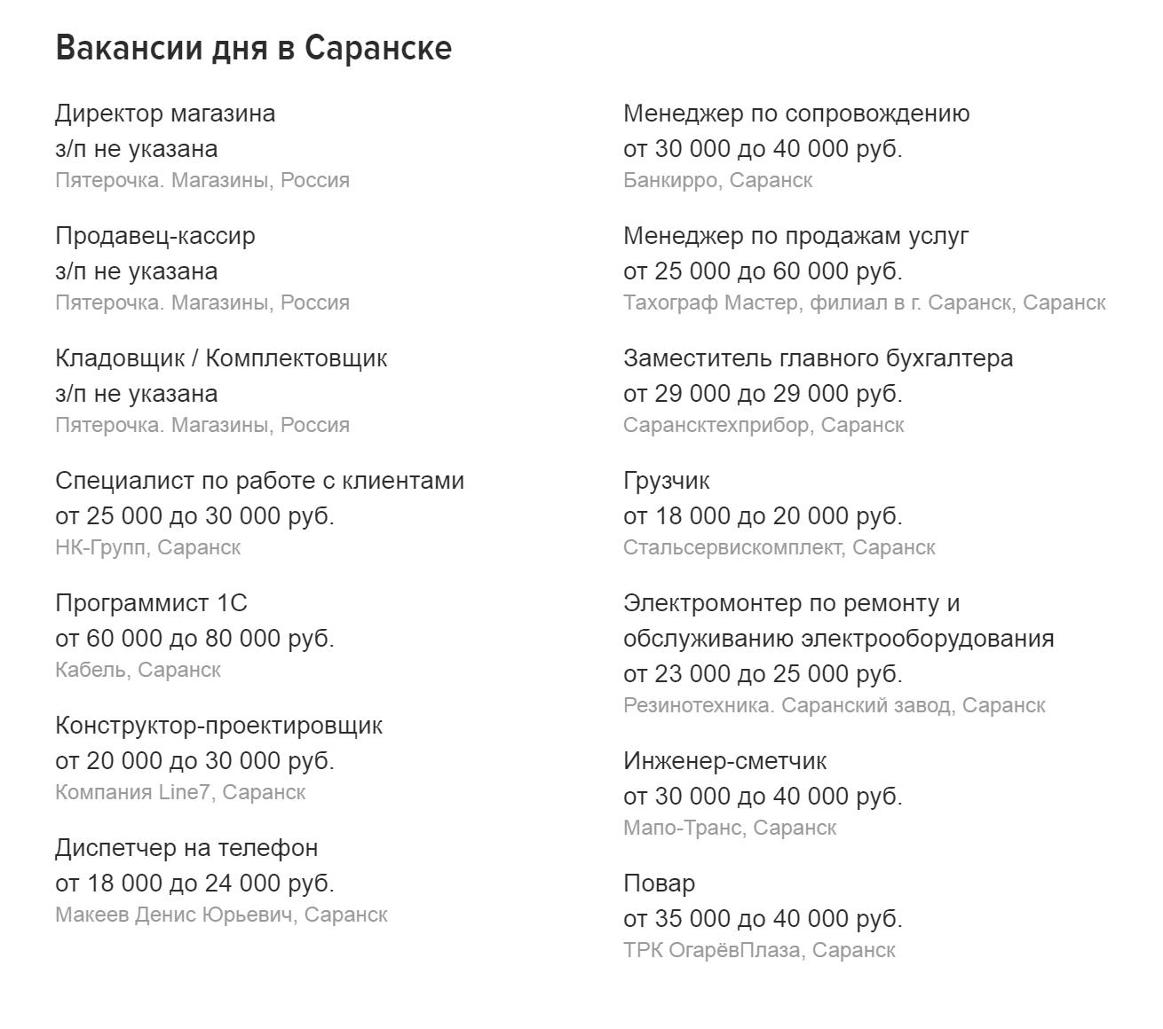 «Хедхантер» предлагает вакансии в Саранске с зарплатой от 15 000<span class=ruble>Р</span> до 70 000<span class=ruble>Р</span>