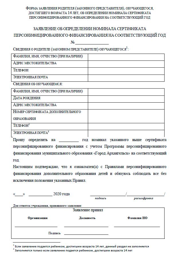 Бланк заявления об определении номинала сертификата я заполню в образовательном центре