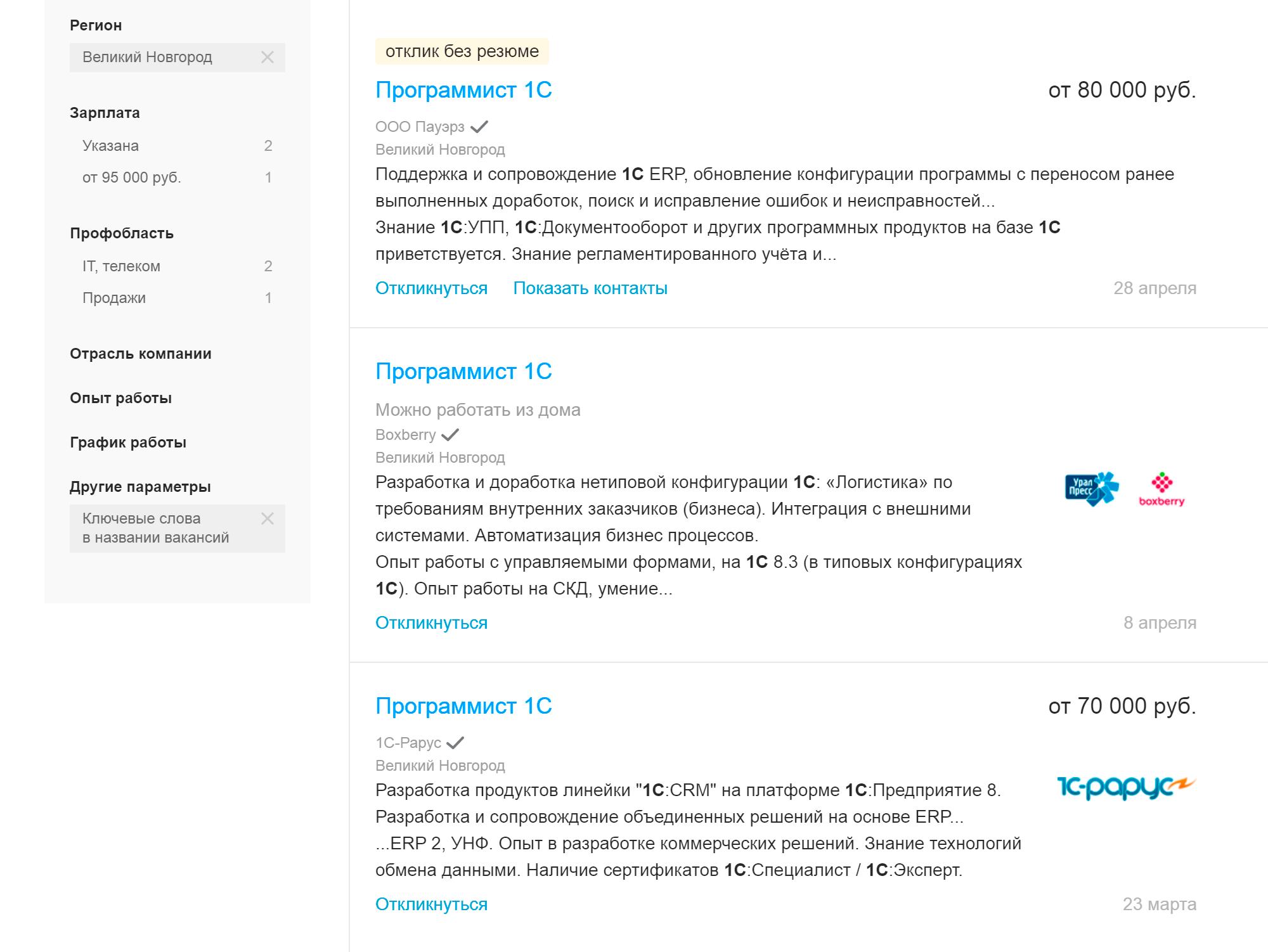 Вакансии программистов 1С выглядят заманчиво на фоне средней зарплаты в 30 тысяч