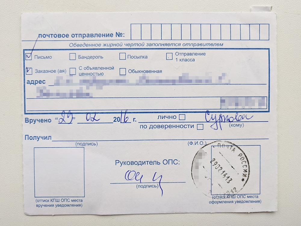 Я отправляю заявление по почте заказным письмом с простым уведомлением. На уведомлении расписывается получатель. Храните его, чтобы доказать, что вы отправляли письма