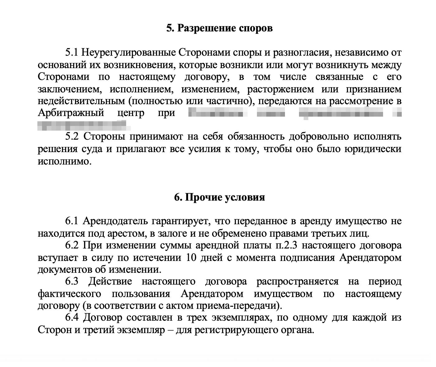 Согласно пункту 5.1 споры будут решаться в каком-то Арбитражном центре. Это негосударственный суд. Почему собственник хочет судиться именно там — большой вопрос
