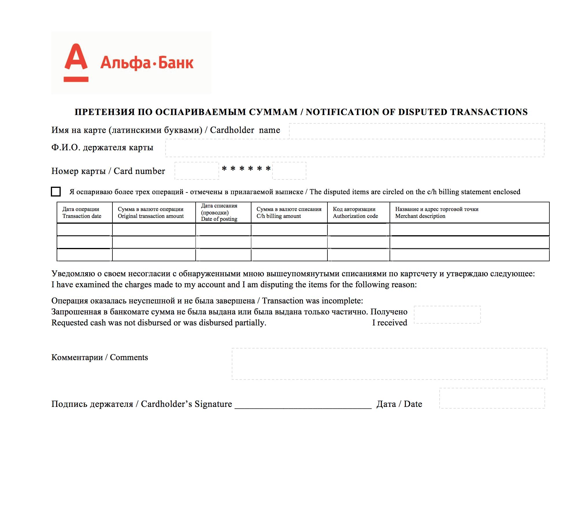 Форма обращения в «Альфа-банке»