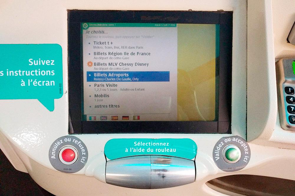 Билеты до аэропорта — отдельный раздел в каждом автомате