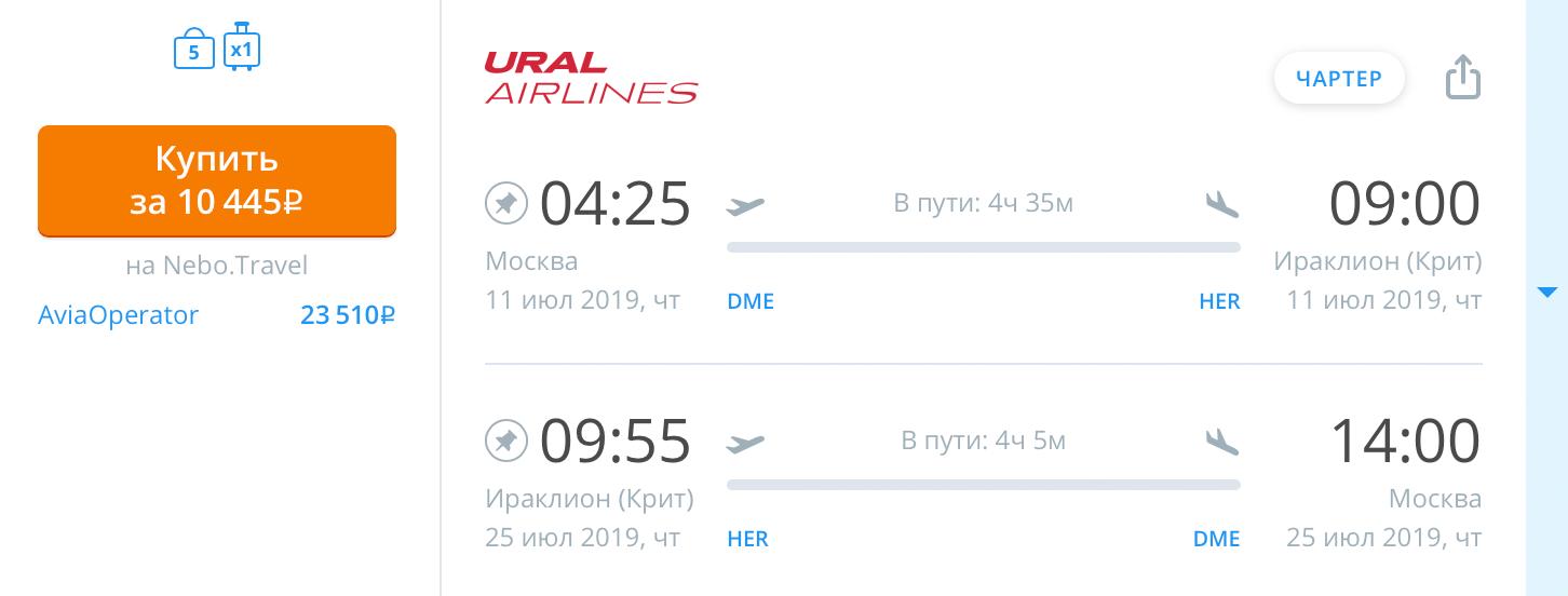 Дешевые перелеты чартером могут появиться за неделю-полторы до вылета. А могут и не появиться