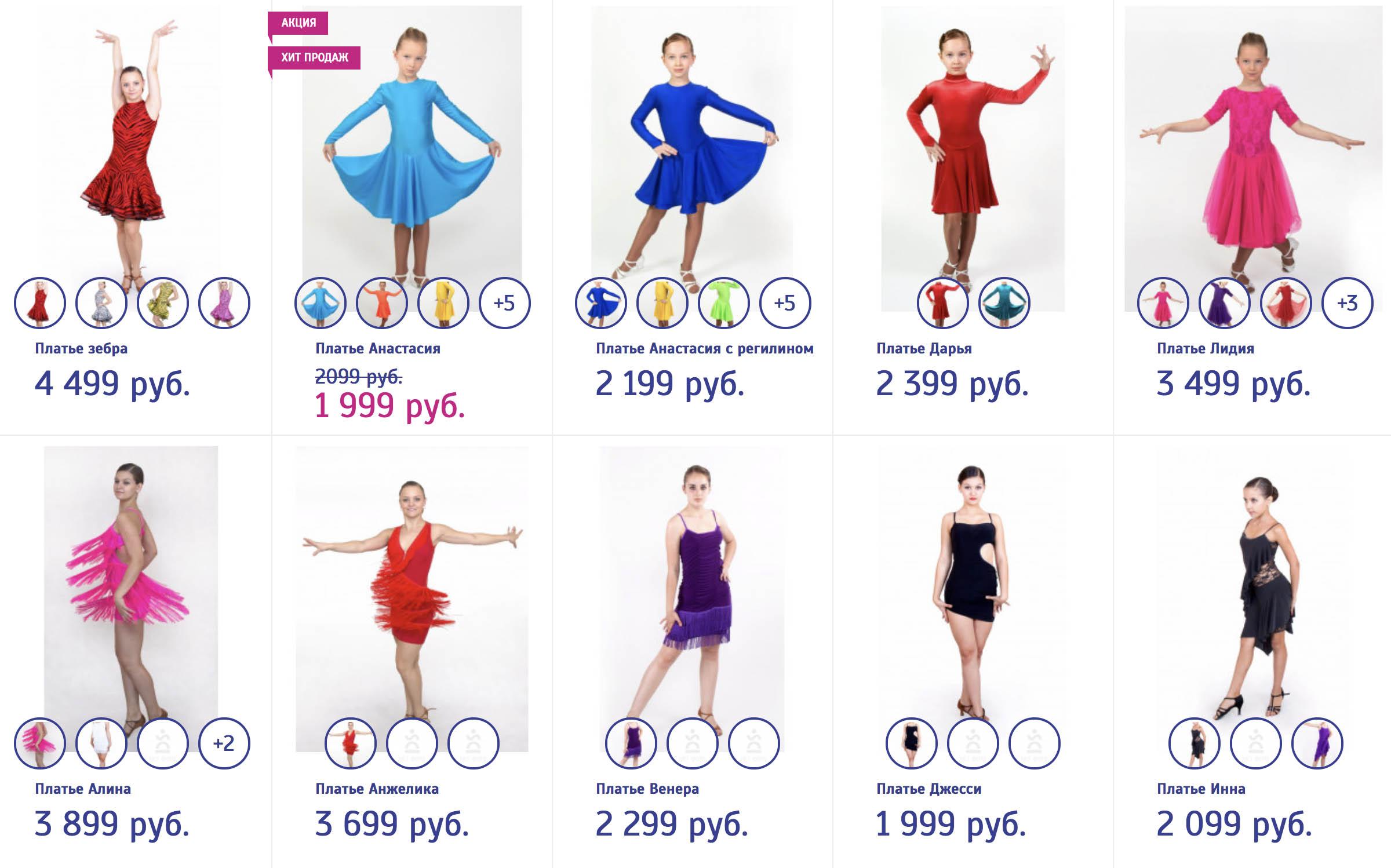 Для выступлений покупают разноцветные платья из гипюра и фатина. Они украшены бахромой, декором и воланами. Источник: danceshop.ru