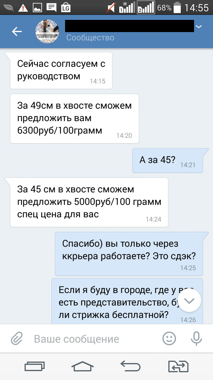 Я им ничего не ответила, и тогда они предложили 6300<span class=ruble>Р</span>