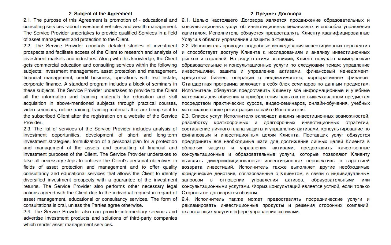 Один из разделов договора об оказании услуг. Никакого доверительного управления или брокерского обслуживания, только предоставление информации, обучение и консультации