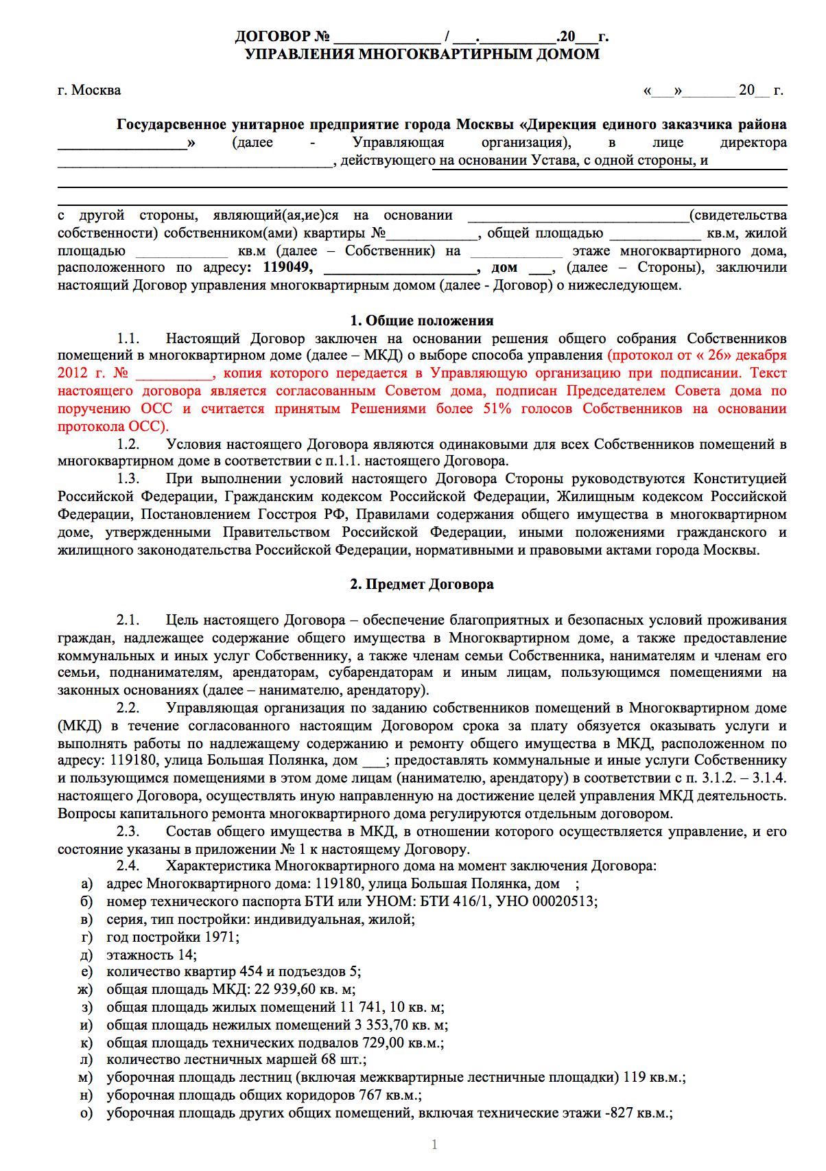 В договоре 15 страниц. Важные для собственников формулировки выделены красным