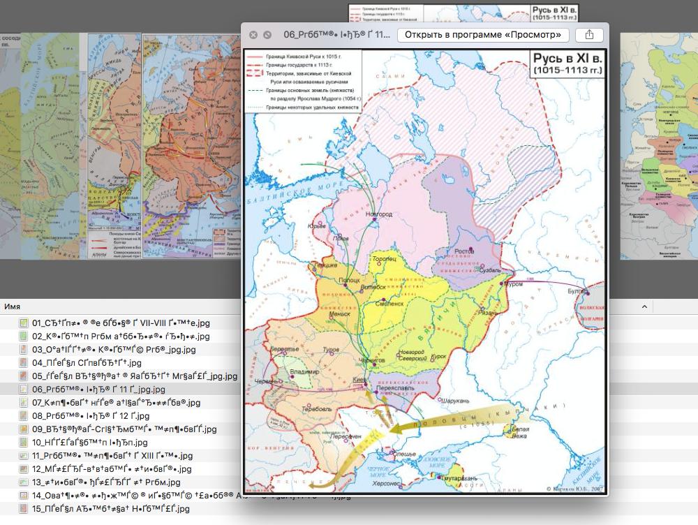 Папка с картами 9—13 веков