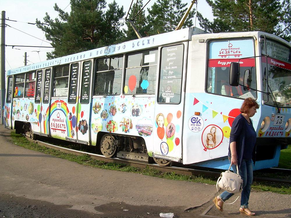 Это трамвай радости. Еще в Омске ходят литературный трамвай, исторический трамвай итрамвай вчесть тружеников тыла 1941—1945 годов