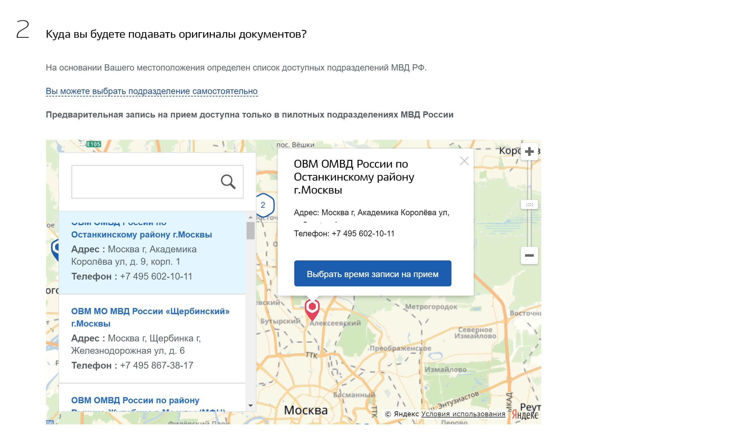 Выбираете отдел МВД на карте или в списке