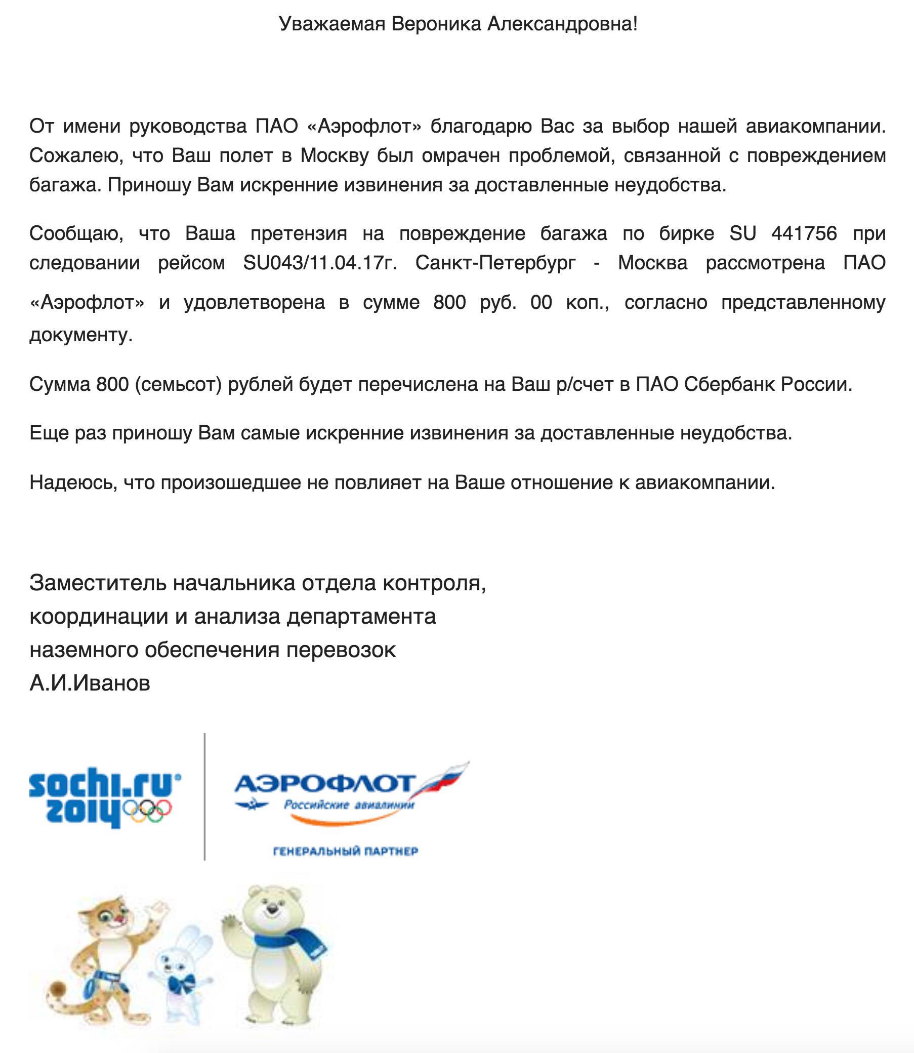 Письмо от «Аэрофлота» о том, что они перечислили компенсацию за ремонт коляски