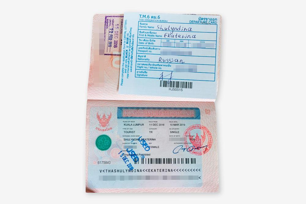 Снизу — виза, сверху — иммиграционная карточка, которую нужно заполнить в самолете и всегда носить с собой
