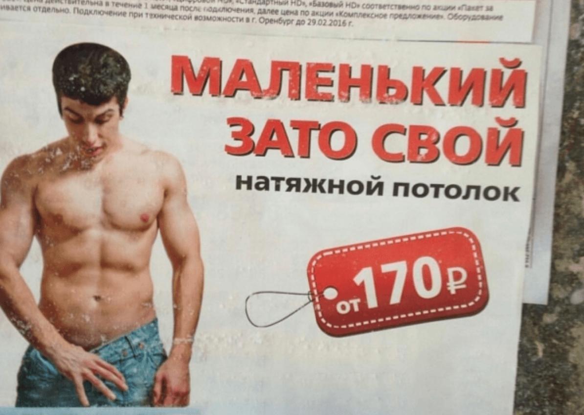 Эксперты ФАС и филологи единогласно признали эту рекламу неэтичной. Фото: ria56.ru
