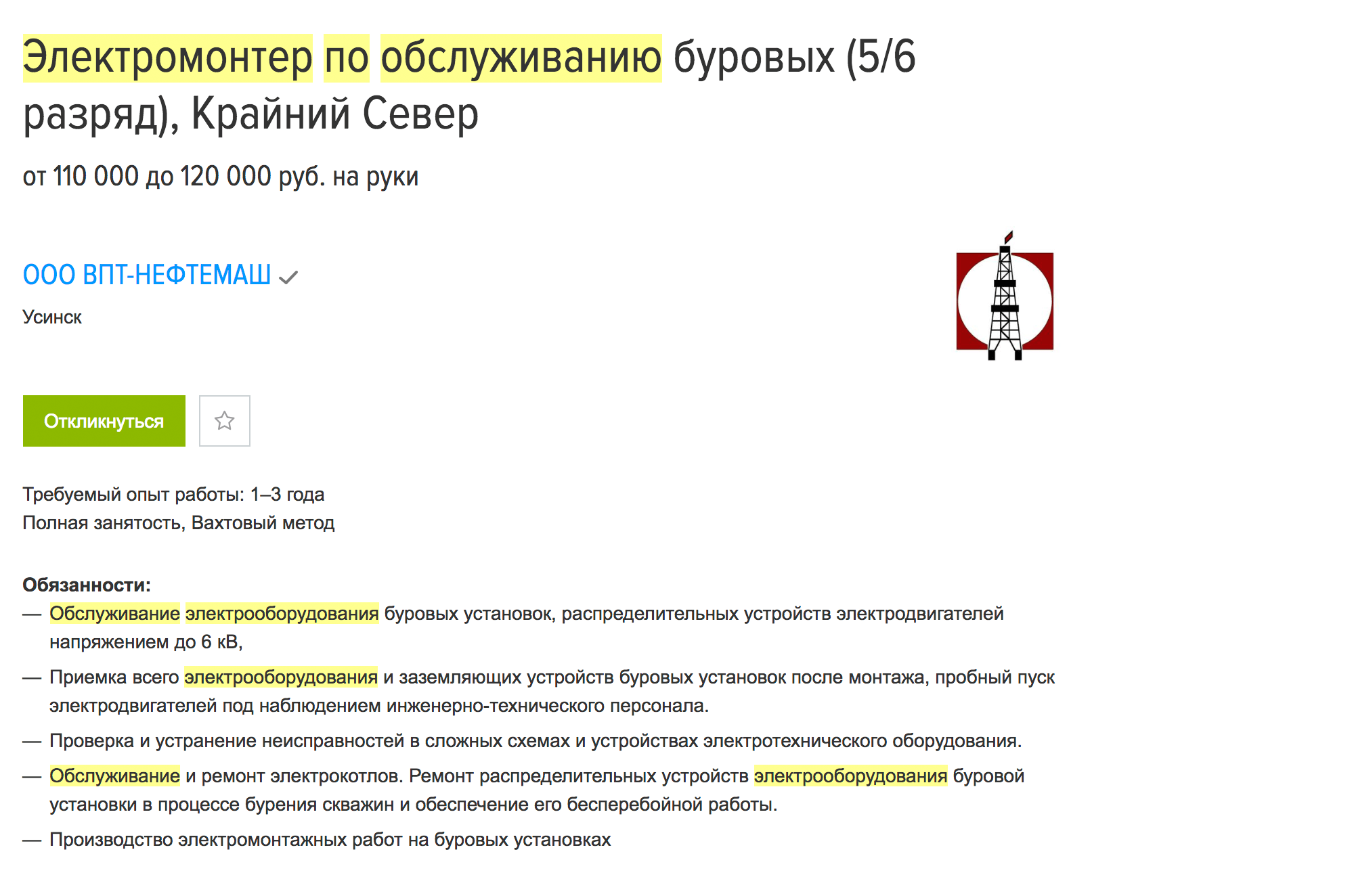 Электромонтер в Республике Коми тоже зарабатывает на вахте до 100 000 р.