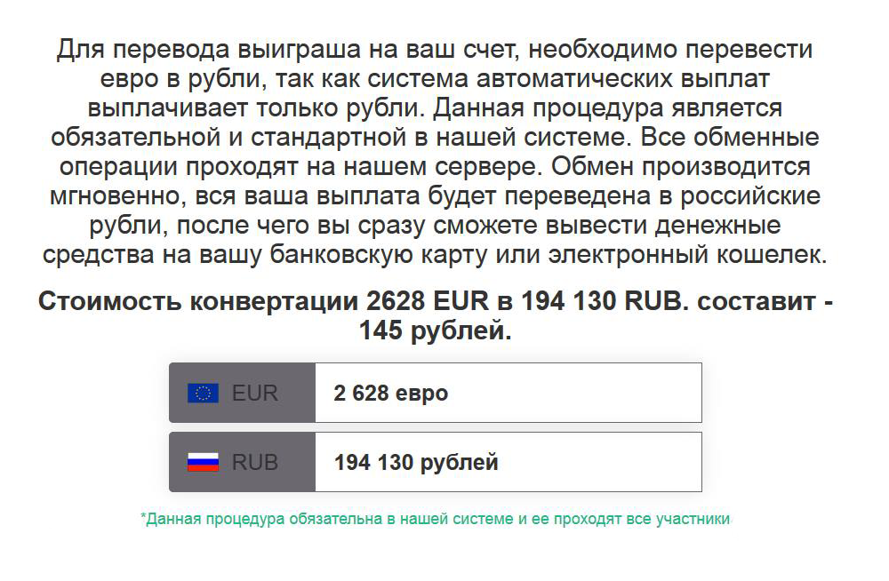 Чтобы забрать «выигрыш», я должен заплатить 145<span class=ruble>Р</span>