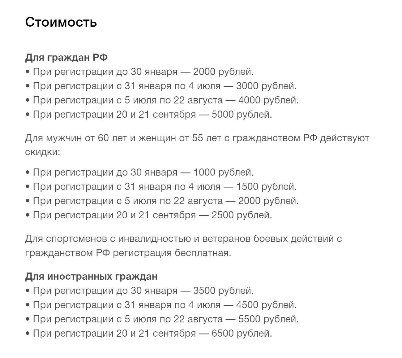 ВБД могут бесплатно участвовать в Московском марафоне. Стоимость участия дляграждан РФ составляет от 2000 до 5000рублей