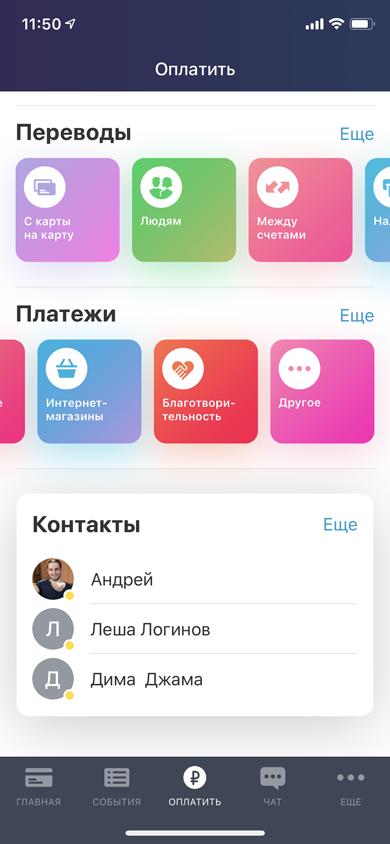 В мобильном приложении Тинькофф-банка выберите в строке «Платежи» раздел «Благотворительность»