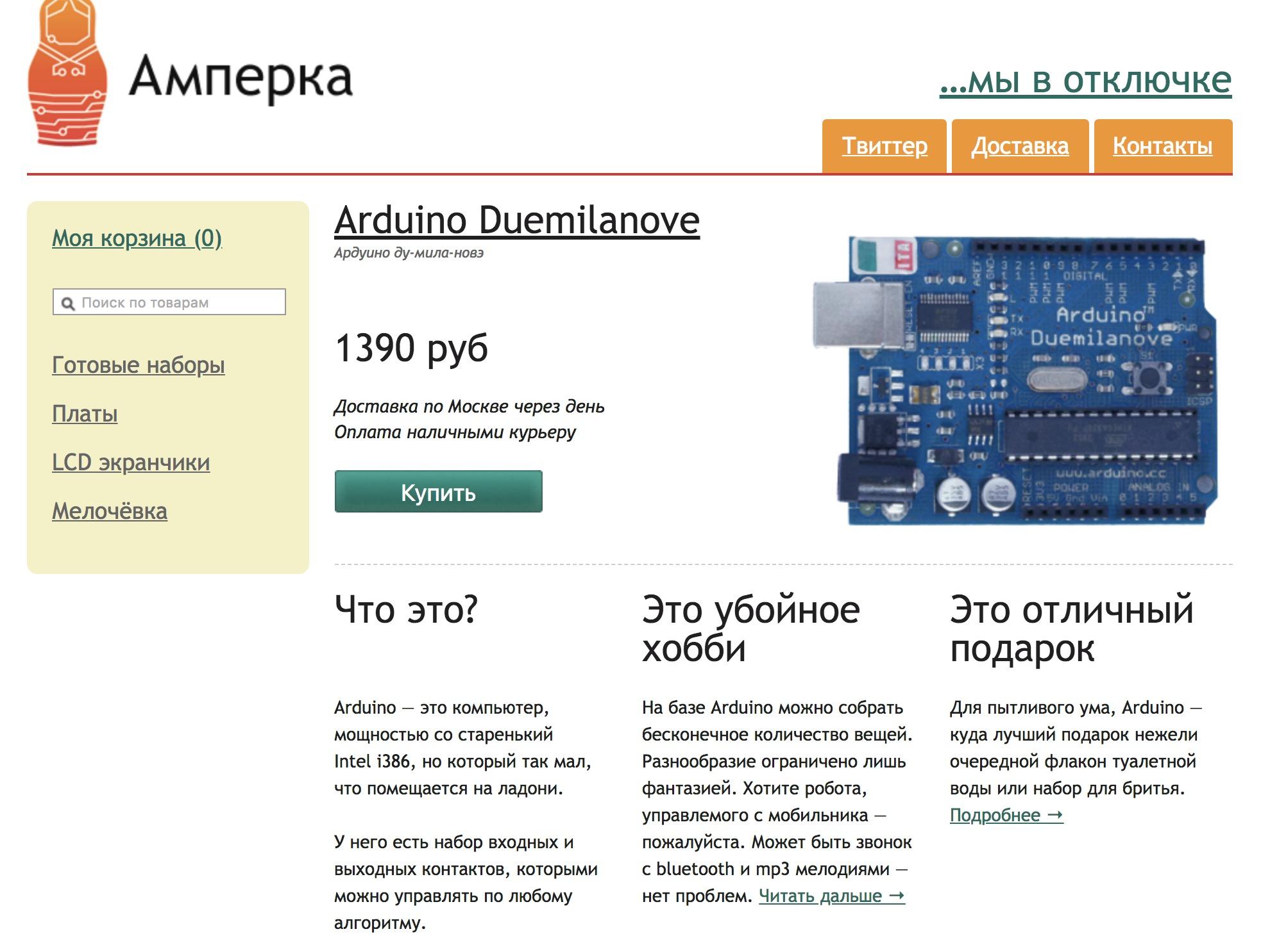 Первая версия сайта «Амперки» в 2010 году