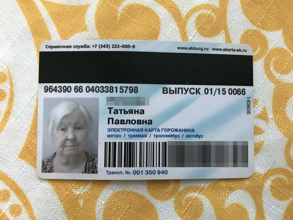 Пенсионерам оформляют именные «Екарты» с фотографией