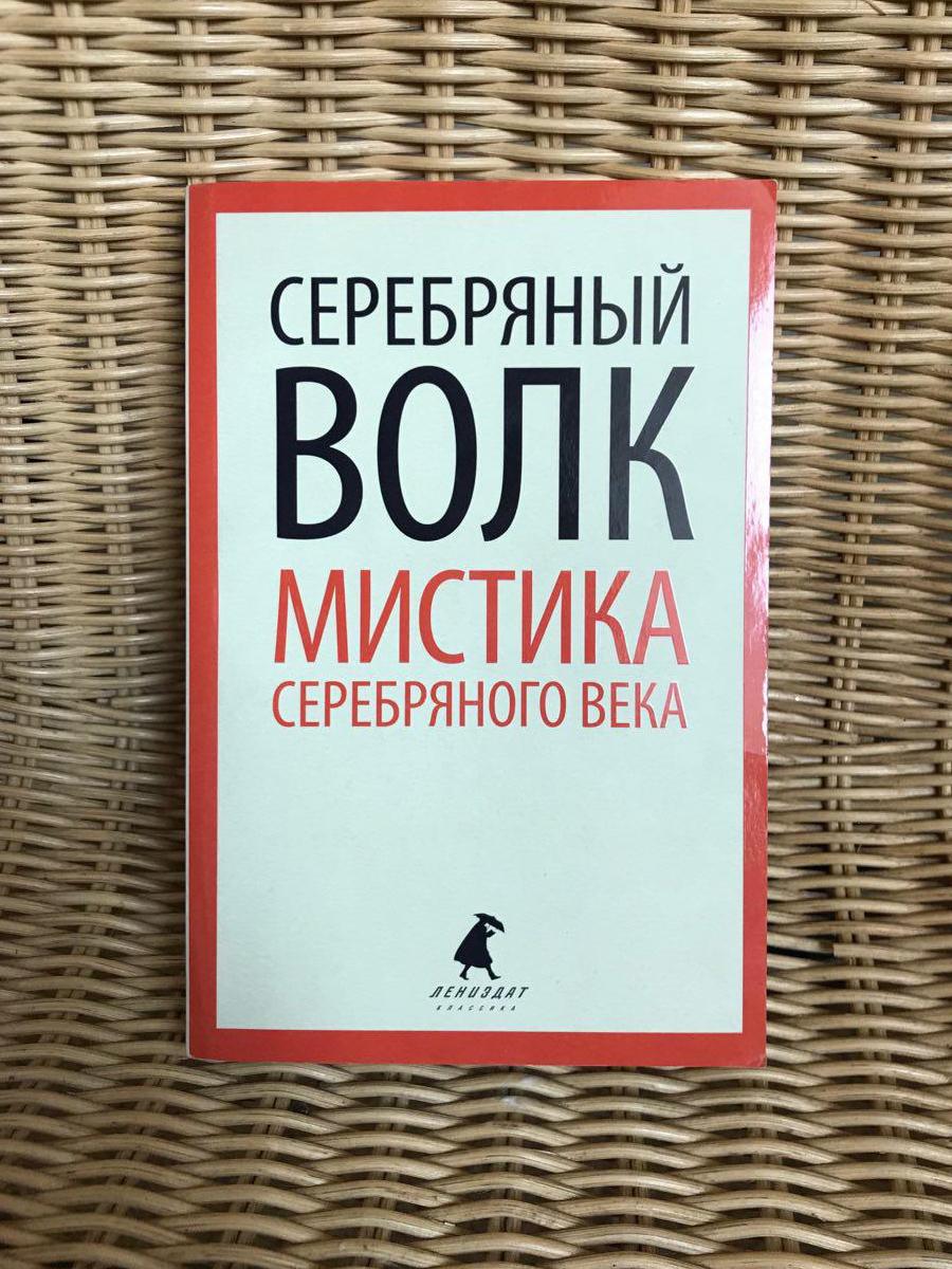 Этот сборник больше не встретить в магазинах. Я нашла единственное объявление на «Авито»: продавец отправил книгу из Санкт-Петербурга. Книга вместе с доставкой обошлась мне в 350 р., но я бы заплатила и больше, потому что второй такой не найти