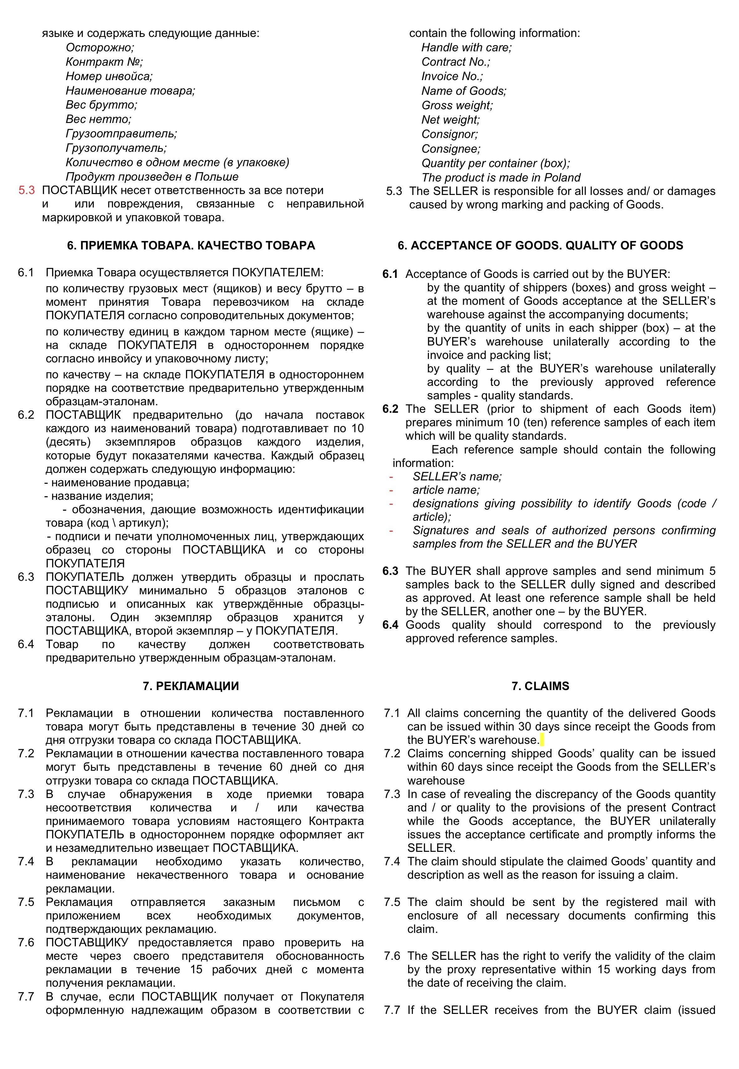 Это контракт напоставку товаров изПольши. Документ составлен надвух языках — русском ианглийском. Поусловиям пункта3 оплата товара происходит доотправления, двумя траншами вевро. Условия поставки прописаны впункте4.1: FCA Инкотермс2010