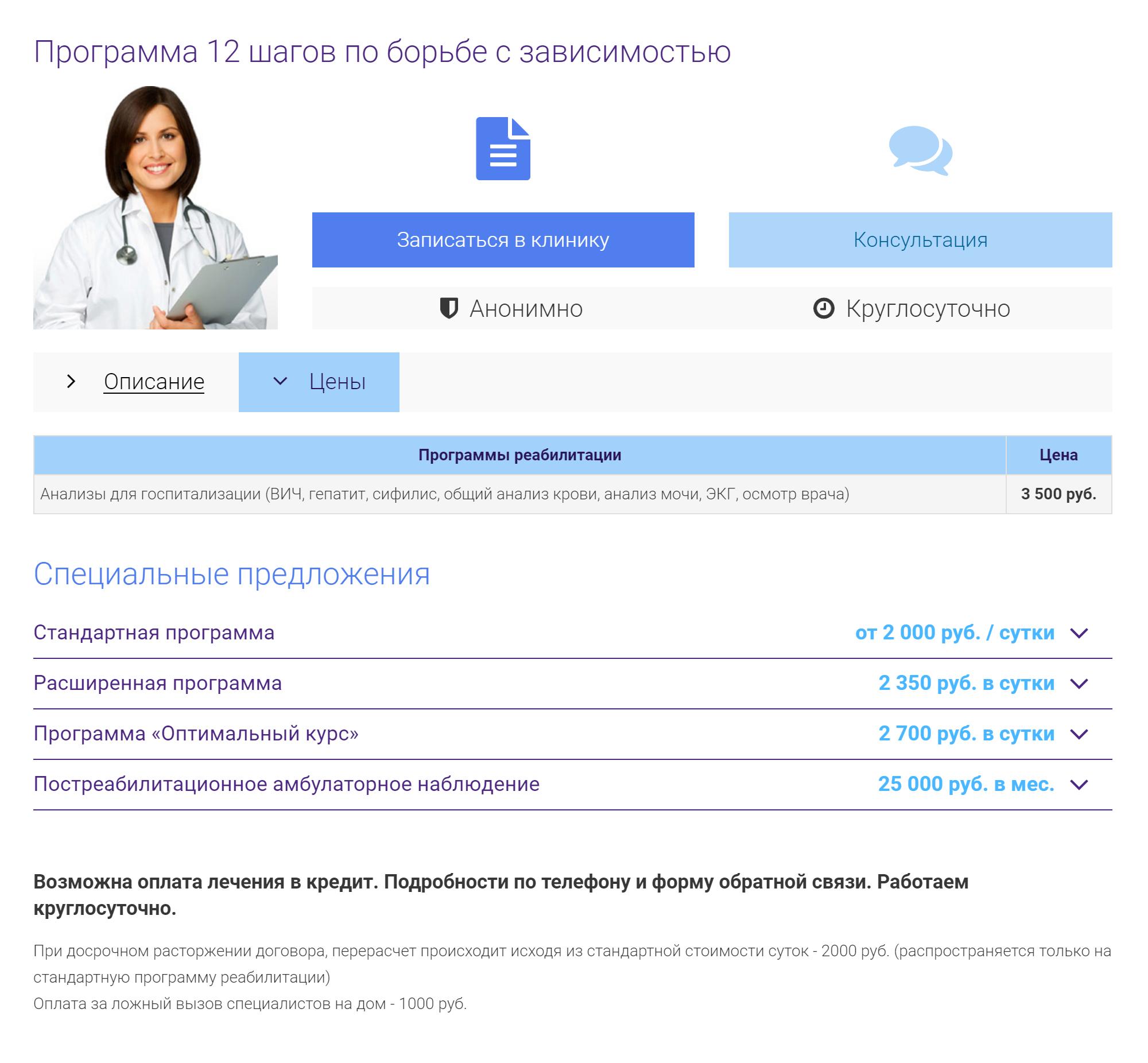 Программа «12 шагов по борьбе с зависимостью» предлагается во многих клиниках. Цены на программу в наркологической клинике «Ибис» в Москве