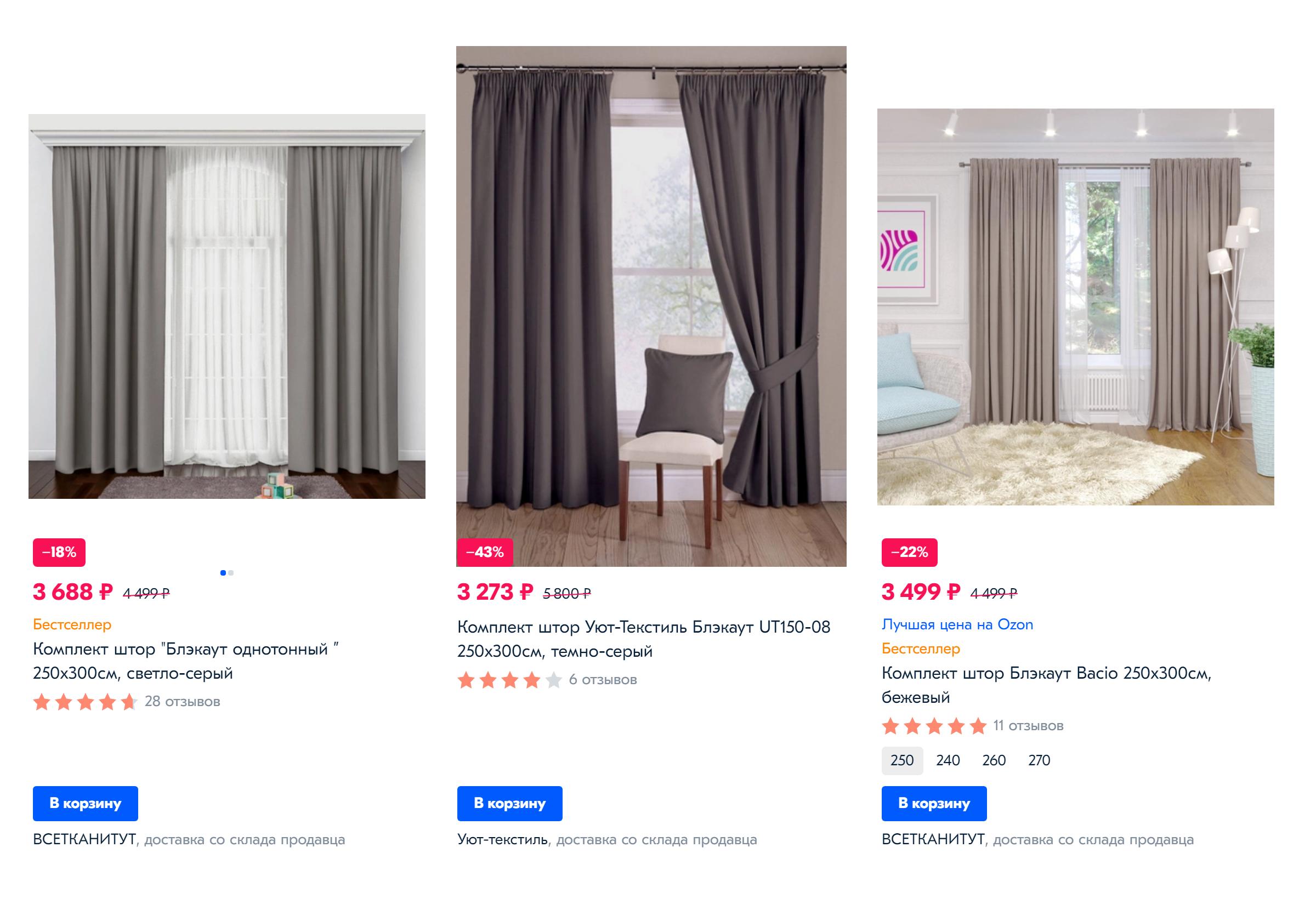 Чтобы в комнату не проникал свет, мешающий сну, можно повесить блэкаут-шторы. Цены на такие шторы в «Озоне» начинаются от 454<span class=ruble>Р</span> за рулонные варианты и от 3273<span class=ruble>Р</span> за плотный текстиль