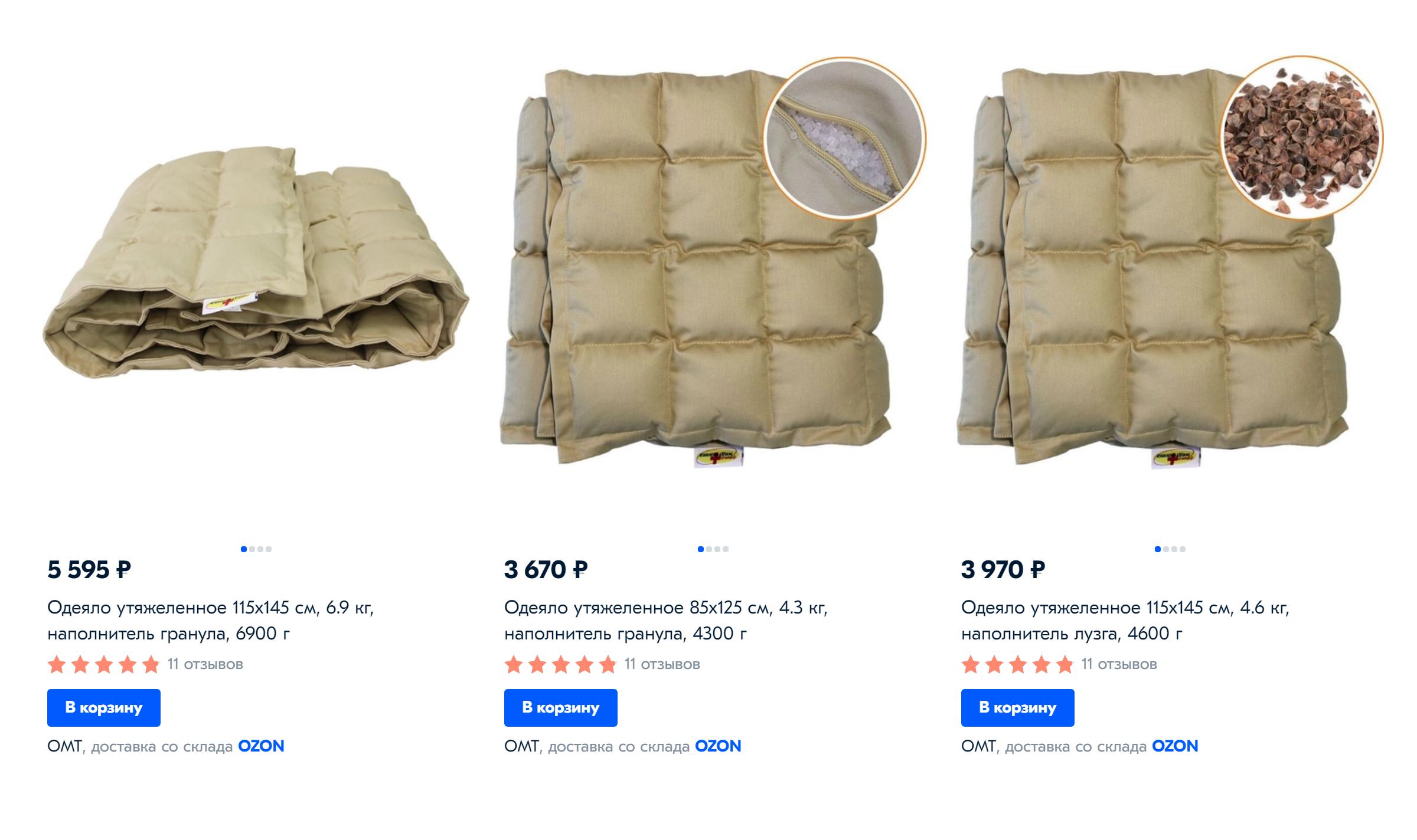 Цены на утяжеленные одеяла на «Озоне» — от 3670<span class=ruble>Р</span> и выше. Бывают искусственные и натуральные наполнители