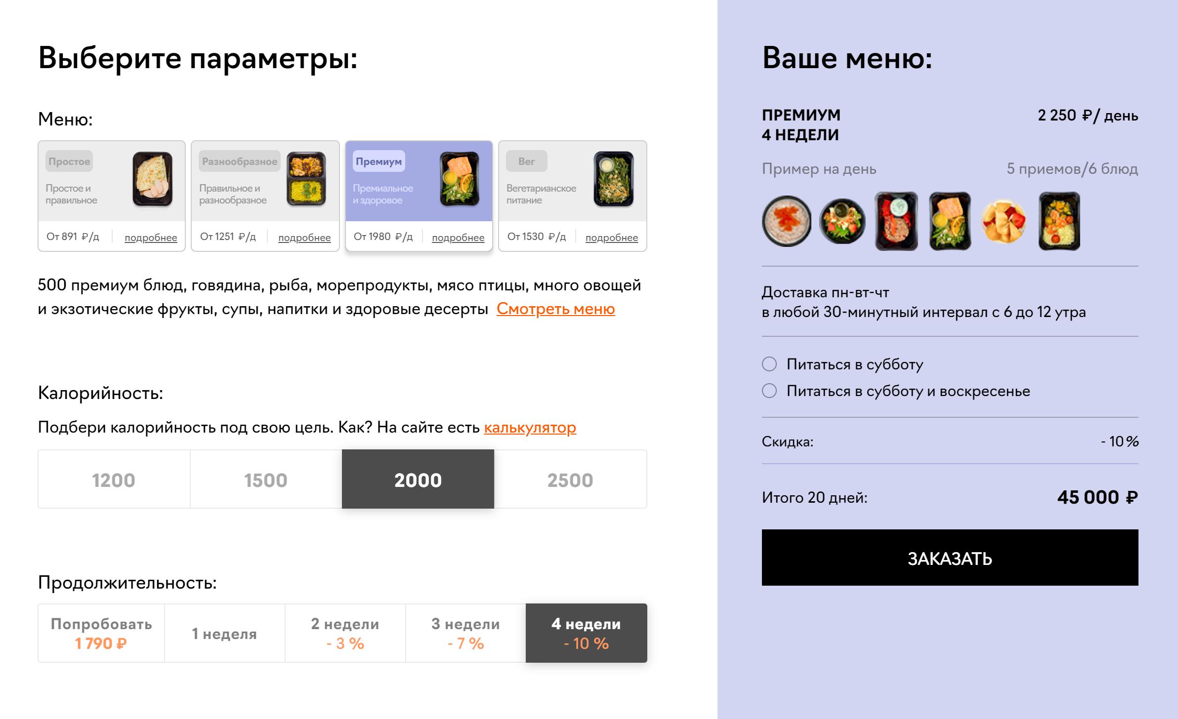 Вариант питания от сервиса JustFood на 20 дней за 45 000<span class=ruble>Р</span> на одного человека