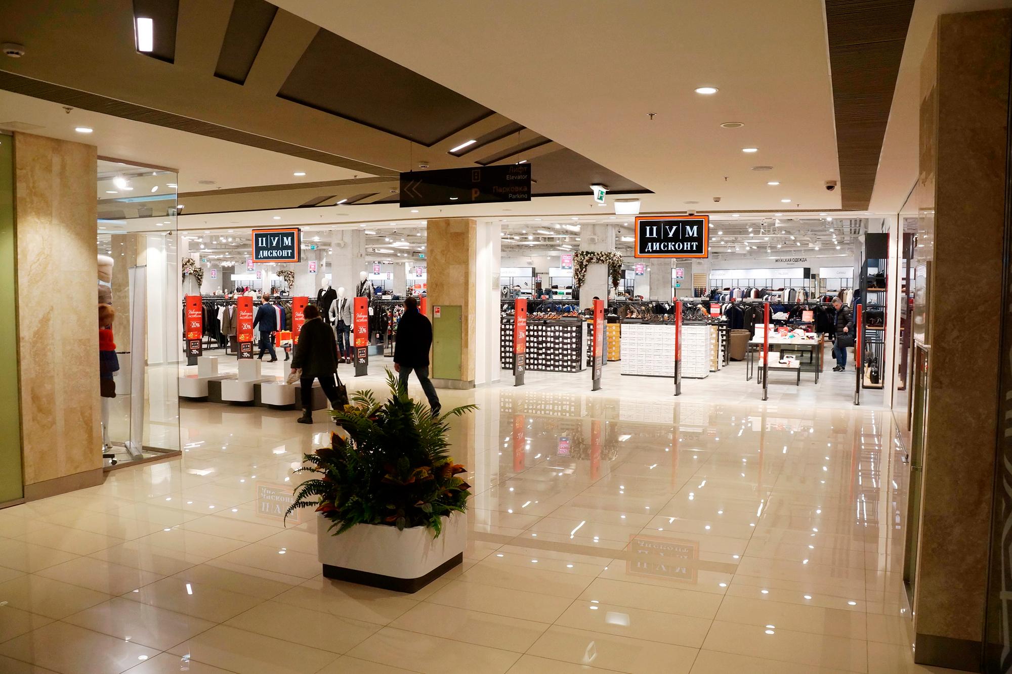 Дисконт магазины распродаж теле2 возврат денег на карту