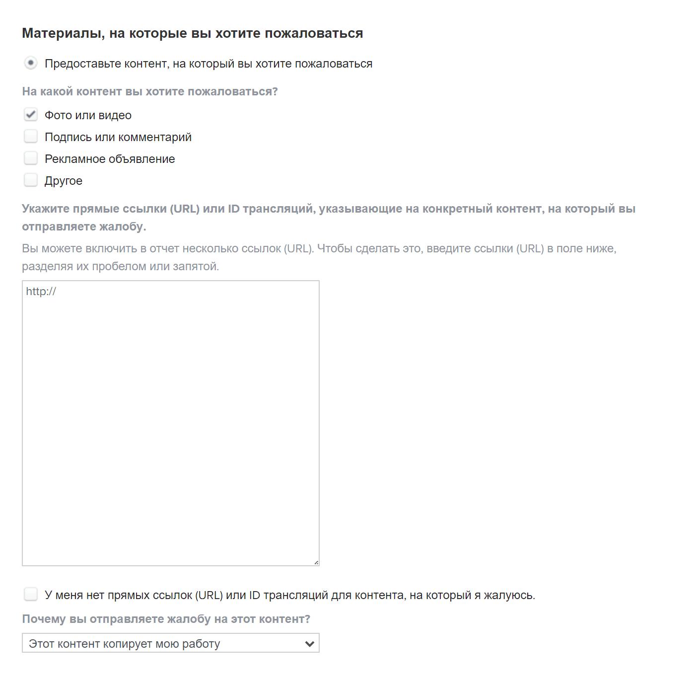 Поле для ссылок на спорные материалы очень большое, но не стоит перечислять здесь сразу все найденные нарушения, если хотите добиться быстрой блокировки аккаунта