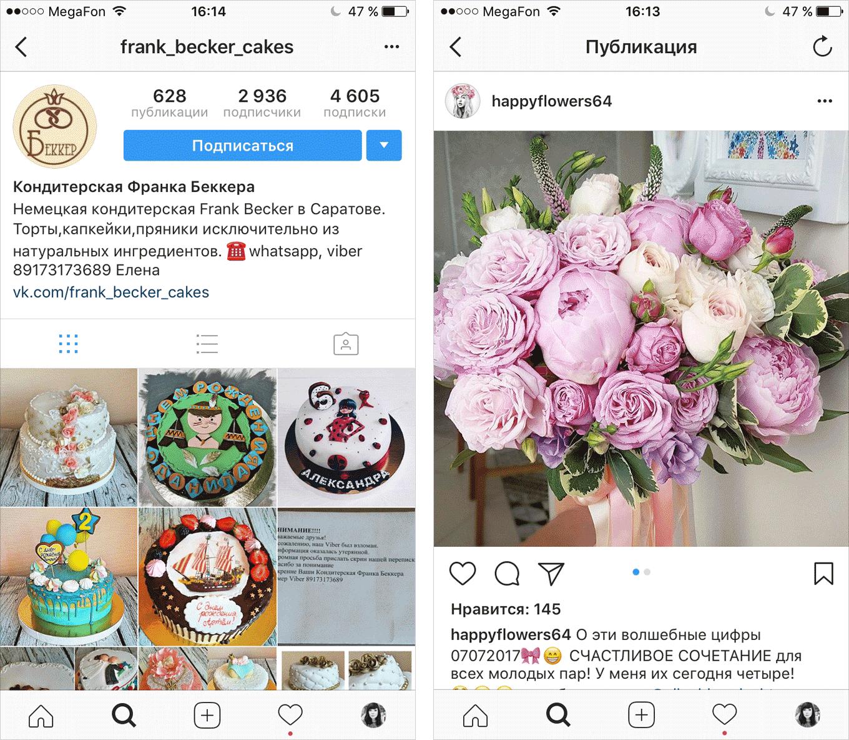 Аккаунты кондитерской и флористической студии в Саратове