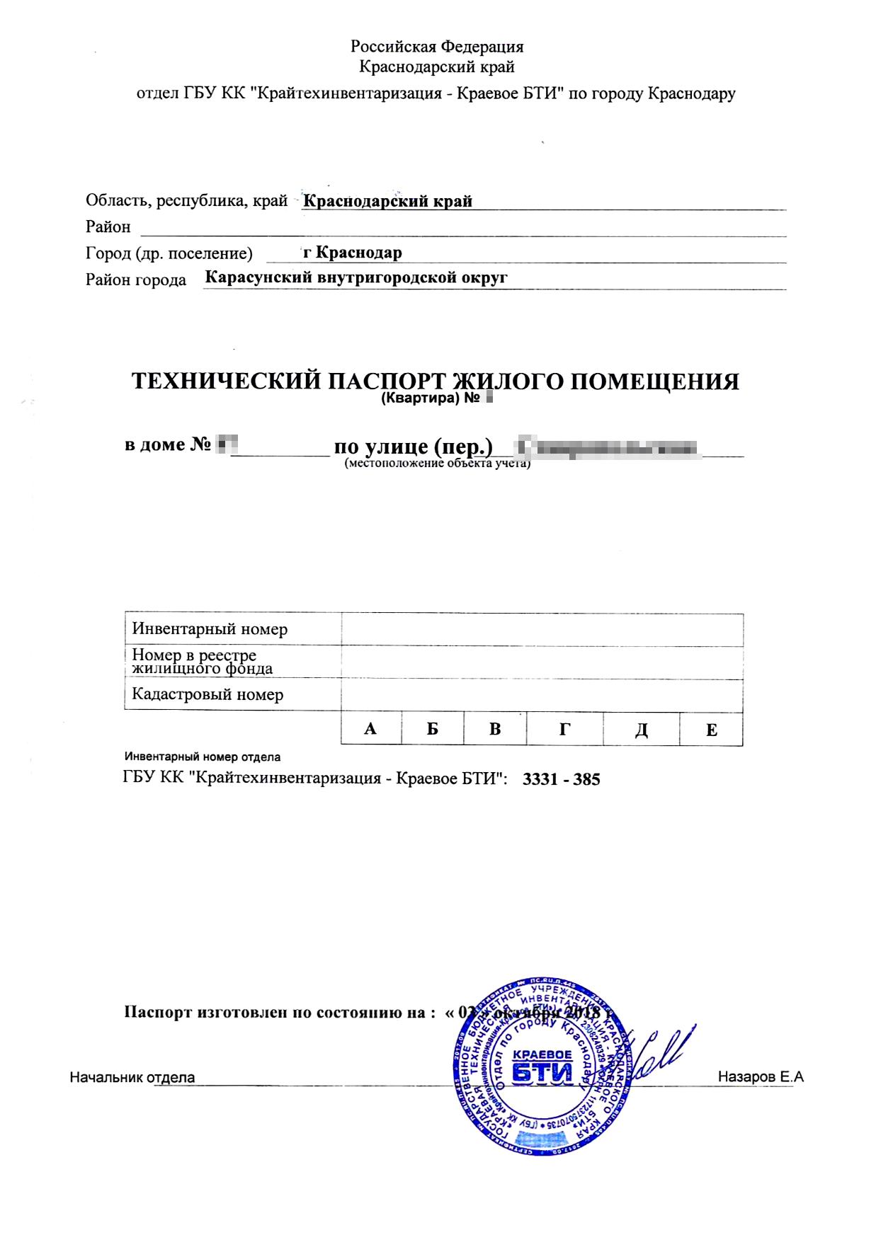 Так может выглядеть первая страница технического паспорта