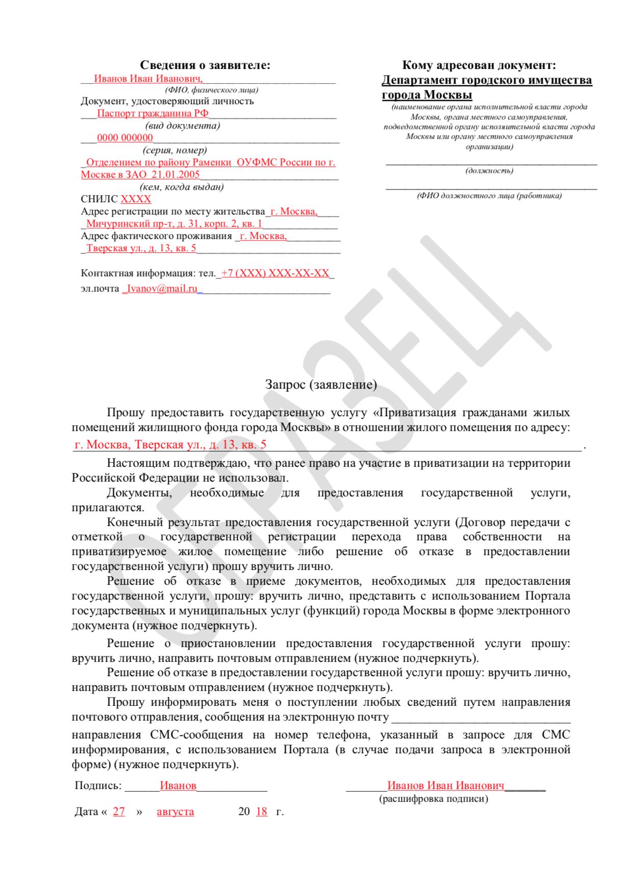 Образец заявления, которое надо подать, если вы приватизируете квартиру в Москве