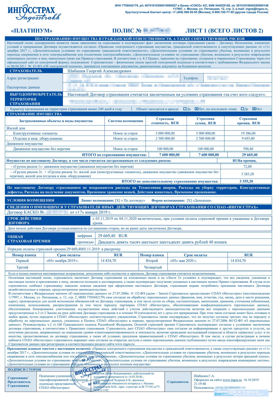Первая страница страхового полиса к договору страхования загородного дома